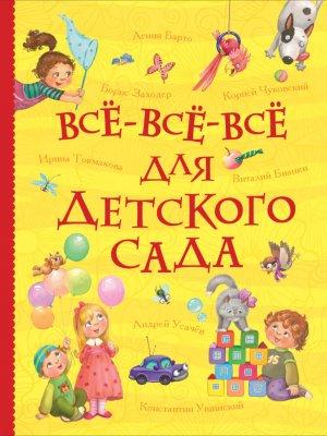 Все-все-все для детского сада (Все истории)