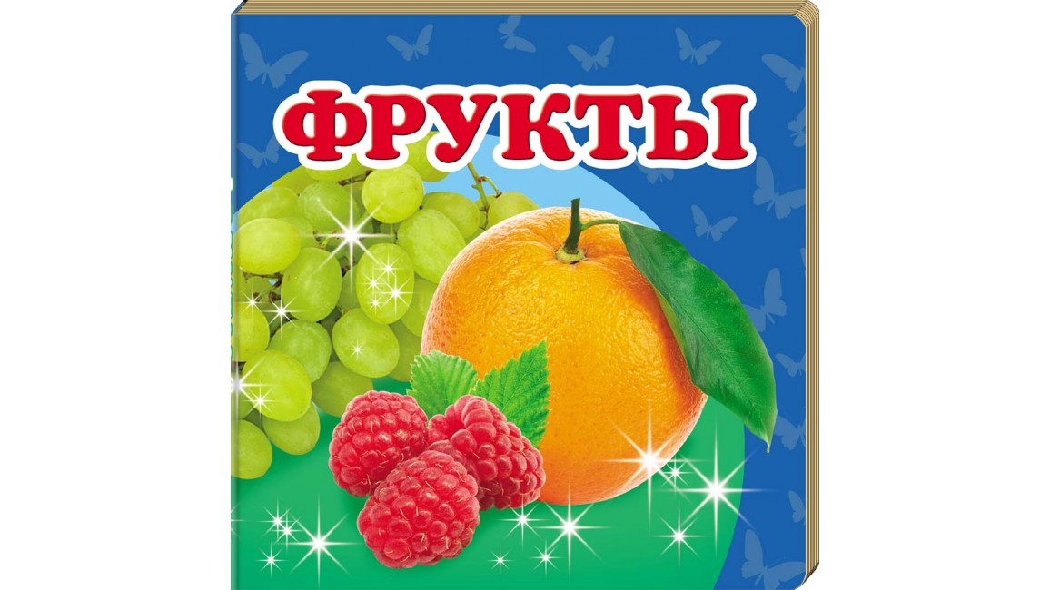 надпись фрукты фото российском