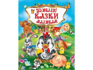 Улюблені казки малюкам